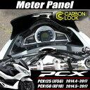 PCX125 PCX150 JF56 KF18 純正 外装 メーターフード カーボン調塗装 新型 PCX 交換 カスタム パーツ ホンダ 純正部品 新品 カーボン調カスタム