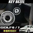 VW ゴルフ Golf5 Golf6 Golf7 キーベゼル シルバー キー シリンダー カバー キャップ カスタム パーツ フォルクスワーゲン キー イグニッション リング