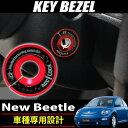 VW ニュービートル キーベゼル レッド キー シリンダー カバー キャップ カスタム パーツ フォルクスワーゲン キー イグニッション リング