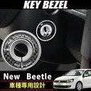 VW ニュービートル キーベゼル シルバー キー シリンダー カバー キャップ カスタム パーツ フォルクスワーゲン キー イグニッション リング