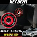 Audi アウディ A4 A3 A1 スポーツ キーベゼル レッド キー シリンダー カバー キャップ カスタム パーツ キー イグニッション リング アクセサリー グッズ