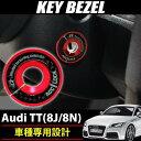 Audi アウディ TT 8J 8N スポーツ キーベゼル レッド キー シリンダー カバー キャップ カスタム パーツ キー イグニッション リング アクセサリー グッズ
