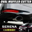日産 セレナ C26 ハイウェイスター オーバル マフラーカッター ステンレス製 SERENA NISSAN H22.11〜H28.6 前期 後期 下向き用 オーバル 大口径 外装 カスタム パーツ ドレスアップ