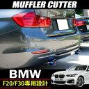 BMW F20 F30 マフラーカッター ステンレス製 116i 118i 120i 320i 328i チタン焼き色 Mスポーツ 外装 カスタム パーツ ドレスアップ 1シリーズ 3シリーズ 2本セット