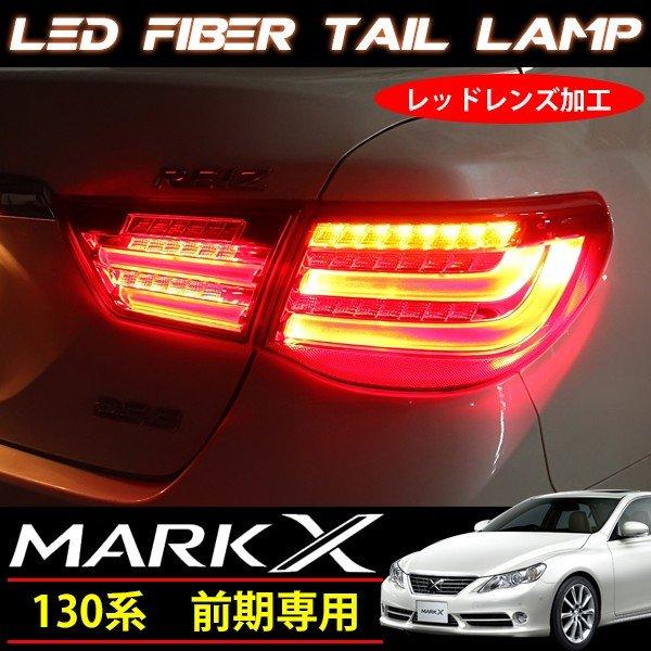 マークX 130 前期 ファイバー フル LED テールランプ 左右セット