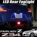 日産 Z34 フェアレディZ LED バックフォグ スモーク 34Z フェアレディ バックランプ ブレーキ 高輝度 4発 LED コーションランプ F1風 リアフォグ