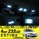 エスティマ 50系 前期 LED ルームランプ Flux l...