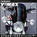 V-MAX シールド スクリーン メーター バイザー VMAX 1200 2WE 3UF ウインドシールド スモークスクリーン バイク用 ヤマハ V-MAX エアロ スモークメーターバイザー