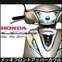 ホンダ リード125 JF45 外装 メッキ フロント アッパーカウル カバー HONDA LEAD125 カウル フェンダー用 カスタムパーツ