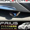 プリウス 50系 マフラーカッター オーバル ステンレス製 チタン 焼き色 シングルタイプ マフラーカバー 外装 エアロ カスタム パーツ 新型