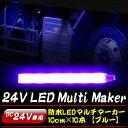 LEDマーカー 24V 防水 10cm×10本 ブルー トラックパーツ サイドマーカー デイライト LEDテープ ライト カスタムパーツ HINO ISUZU UD FUSO