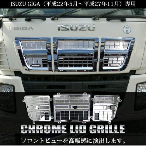 いすゞ ギガ H21年5月〜H27年11月 メッキ グリル インナー リッド グリル ガーニッシュ セット トラック 用品 外装 パーツ