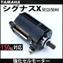 シグナスX 強化セルモーター SE12J SE44J エンジン セルスターター ボアアップエンジン対応 セルモーター スターターモーター カスタムパーツ