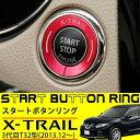 エクストレイル T32型 エンジン スイッチ プッシュ スタート ボタン スターター リング カバー レッド 純正適合 内装 カスタム パーツ