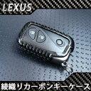 レクサス 純正適合 前期 スマートキーカバー リアルカーボン LEXUS 高級仕上スマートキーケース 保護カバー レクサス用 鍵 キーレス キーレスカバー キーケース