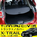 エクストレイル T32 トノカバー 日産 X-TRAIL オプション アクセサリー 用品 ラッゲッジ トランク カバー 2列車 5人乗用