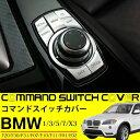 BMW iDrive コマンド スイッチ カバー F30 F31 F32 F33 F34 F10 F11 F13 F12 F48 F25 F15 F16 F20 F22 F23 純正適合 カスタムパーツ