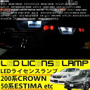 トヨタ LED ライセンスランプ 10系 アルファード 30系 50系 エスティマ 60系 70系 ノア ヴォクシー 180系 200系 クラウン マジェスタ 130系 マークX 10系 ウィッシュ