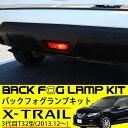 日産 エクストレイル T32 バック フォグランプ キット フルセット 外装 リヤフォグ 純正適合 社外品 カスタムパーツ スイッチ付