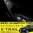 日産 エクストレイル T32 ウインドウ ドア スイッチ モール パネル 8p 内装 アクセサリー カスタムパーツ 純正適合 メッキ ガーニッシュ