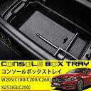 ベンツ Cクラス コンソール トレイ W205 X253 純正適合 アームレスト トレー ボックス 内装 カスタムパーツ コンソールボックス 収納 パーツ