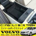 ボルボ V60 S60 XC60 コンソール トレイ 純正適合 アームレスト トレー ボックス 内装 カスタムパーツ コンソールボックス 収納 パーツ