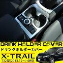 エクストレイル T32 ドリンクホルダー カバー 2点セット 4WD用 フロント リア センター コンソール カップホルダーカバー ガーニッシュ