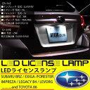 スバル トヨタ 86 ZN6 LED ライセンスランプ 2個セット 6500K 白色 ライト インプレッサ GJ GP XV エクシーガ YA LEDナンバー灯 純正交換