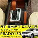 プラド 150系 シフトノブカバー サイドブレーキカバー ランクル ランドクルーザー プラド 中期 純正適合 ブラウン 内装 カスタム パーツ