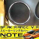 日産 ノート E12 e-POWER スピーカーリング カバー ガーニッシュ 4P 後期 純正対応 メッキ カスタム パーツ インナードア インテリアパネル