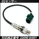 日産 マーチ AK12 BK12 BNK12 K12用 O2センサー 22690-8J001