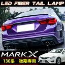 テールランプ LED ファイバー トヨタ マークX GRX130 後期 レッド TOYOTA マークX 130