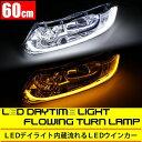 LEDライト シリコンチューブ 60cm 流れるウインカー ライト & デイライト LEDランプ ツインカラー 汎用品 外装 カスタムパーツ