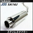 ヤマハ ジョグ ZR エボリューション SA16J ステンレス マフラー 2スト フルエキ リモコン シルバー オールステンレスマフラー カスタムパーツ