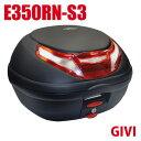 GIVI ジビ トップケース モノロックケース リアボックス E350RN-S3 LEDライト付き ...