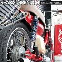 送料無料 汎用 スーパーカブ ダックス シャリー リアサスペンション リアショック 280mm 2本セット チタンカラーバイク 外装 ドレスアップ カスタム パーツ
