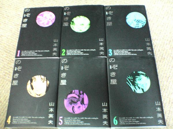 【中古】 ◆ 新 のぞき屋 全6巻 山本英夫 完全版 全巻 完結