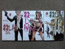 【中古】 ◆ 殺し屋さん 1-4巻 タマちく. 春輝 セット