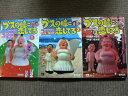【中古】 ◆ ブスの瞳に恋してる 全3巻 鈴木おさむ 漫 画太郎 セット