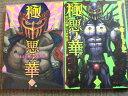 【中古】 ◆ 極悪ノ華 北斗の拳ジャギ外伝 全2巻 ヒロモト森一 全巻 セット