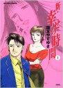 【中古】 ◆ 新 幸せの時間 1-20巻 国友やすゆき 続編 セット