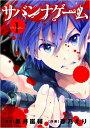 【中古】 ◆ サバンナゲーム The Comic 全8巻 春乃えり セット 完結