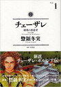 【中古】 ◆ 破壊の創造者 チェーザレ 1-11巻 惣領冬実 セット