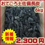 お一人様2個まで!土佐備長炭「おてごろ(S)土佐備長炭」6kg 再入荷!数量限定商品!◆あす楽対応◆