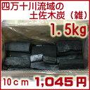 四万十の土佐木炭(雑)1.5kg【RCP】05P05Nov16【あす楽対応_四国】【あす楽対応_近畿】【あす楽対応_中国】