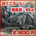 土佐備長炭「おてごろ(L)土佐備長炭」6kg 再入荷!数量限定商品!◆あす楽◆
