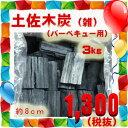 土佐四万十の土佐木炭(雑)3kg(変更になりました)