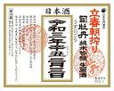 「予約受付中」立春朝搾り 純米吟醸生原酒うすにごり司牡丹 720ml