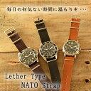 レザー NATO ストラップ 替ベルト バンド 腕時計ベルト 全3色 18mm/20mm/22mm 耐久性抜群!! メンズ レディース ルミノックス ロレックス オメガ セイコー ダニエル ウェリントン DW Knot ノット にピッタリ!!