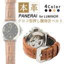 バックル付きでお買い得!イタリアンレザーのパネライ用本革腕時計ベルト ブラック ブラウン ダークブラウン ネイビー